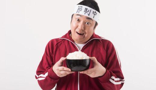 糖質制限ダイエットは危険?ご飯を食べても太リにくい食べ方!