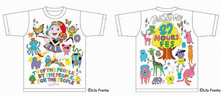 FNS27時間テレビ2016のTシャツのデザイン