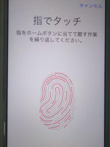 iPhone7 ホームボタン 設定