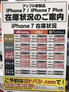 iPhone7の在庫状況