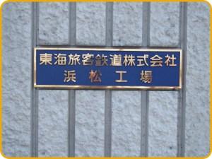JR東海浜松工場