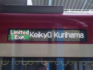 京急リラックマ電車