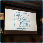 ディズニーアート展(東京)のアクセスやチケット情報!グッズや混雑は?