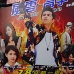 ディーンフジオカの映画(台湾)は?恋のダンクシュート!(風雲高手)を調査!