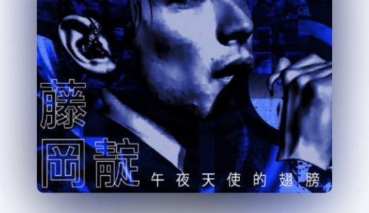 ディーンフジオカの中国語講座(NHK)歌の発音は?歌詞の意味も調査!