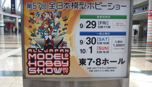 全日本模型ホビーショー2017のレポ&感想は?物販やバンダイを調査!