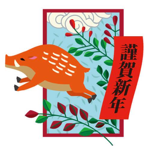 正月イラスト2019亥年無料素材はおしゃれでかわいい年賀状を作