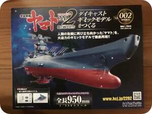 宇宙戦艦ヤマト2202アシェットを定期購読!組み立て日記は最終号まで!