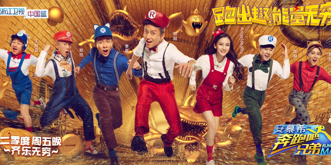 Running Man (China) | 奔跑吧兄弟