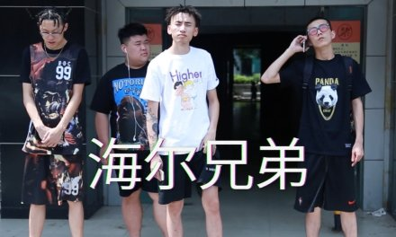Higher Brothers | 海尔兄弟