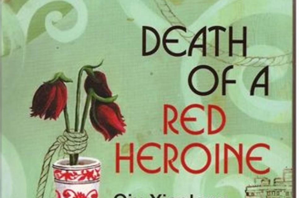 Death of a Red Heroine | 红英之死