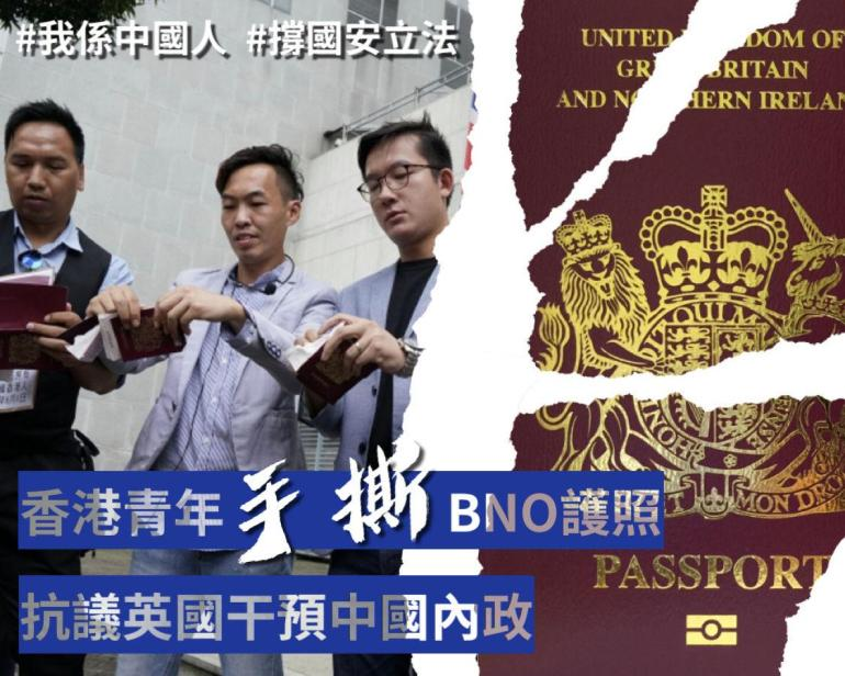 """终于有人提议:取消港人双国籍认证,回击英国""""二等公民""""证"""