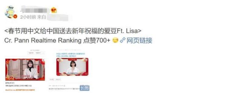 LISA用中文拜年遭韩国网友网络暴力,凭啥去要求一位泰籍艺人