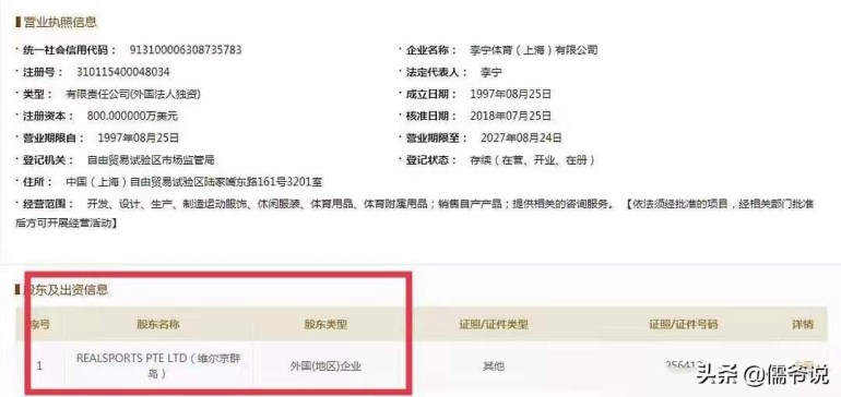 把新疆棉打到标签上的李宁,官网的中国地图不完整,肖战要被骂了