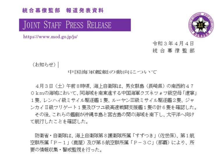 提气!日本:中国航母编队出现在冲绳本岛和宫古岛之间的海域