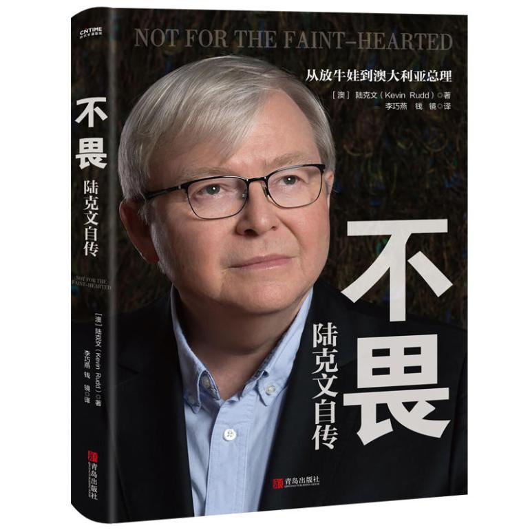 """""""中国一直是我人生的一条主线"""",澳大利亚前总理陆克文自传《不畏》中文版面市"""