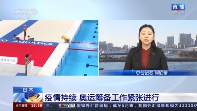 日本疫情持续 奥运筹备工作紧张进行