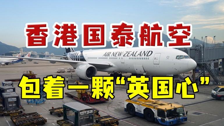 多次惹怒国人的香港国泰航空:英国集团掌权,在中国扎根很深