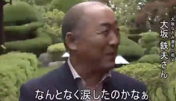 大坂なおみ、祖父