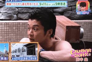 田中圭 筋肉
