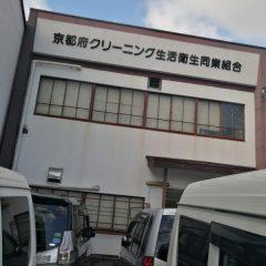 京都クリーニング組合
