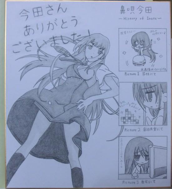 榊由美子の色紙