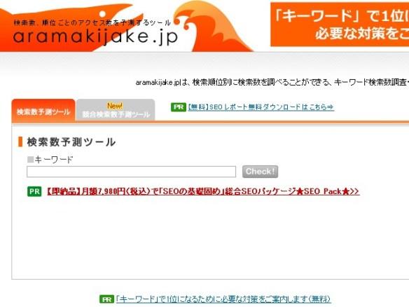 aramakijakeのTOPページ
