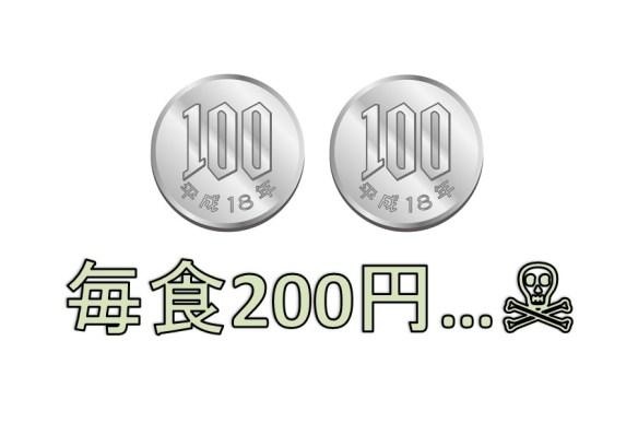 1ヶ月1万円生活