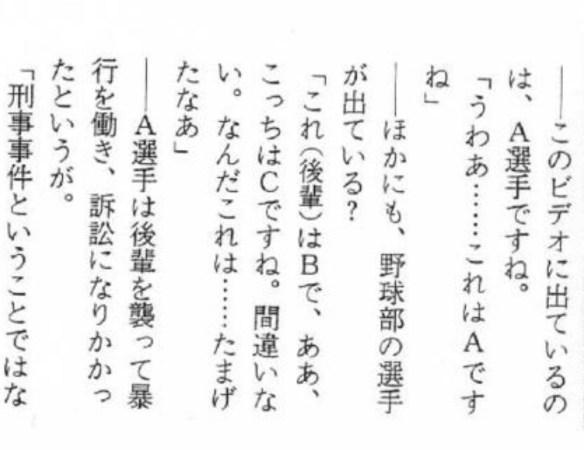 多田野スキャンダル - 抜粋