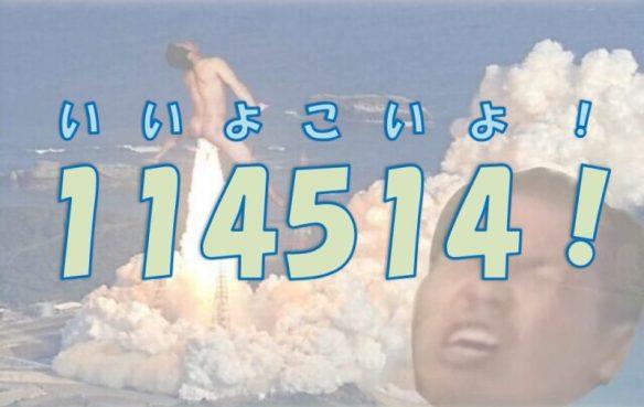 114514