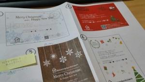 クリスマス&年末年始挨拶ハガキ案