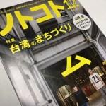 台湾のまちづくり〜ソトコト2017年12月号