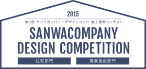 design-comp_2015_main