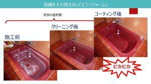 浴室のリニューアルコーティング例