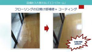 日焼けした床の補修