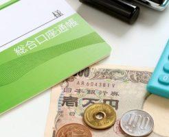 富山銀行 振込手数料 コンビニ 定期預金 金利 ATM
