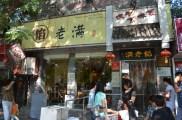 Xian Lao Man storefront