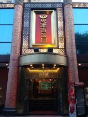 Tianjin Bai Jiaoyuan's theatrical storefront