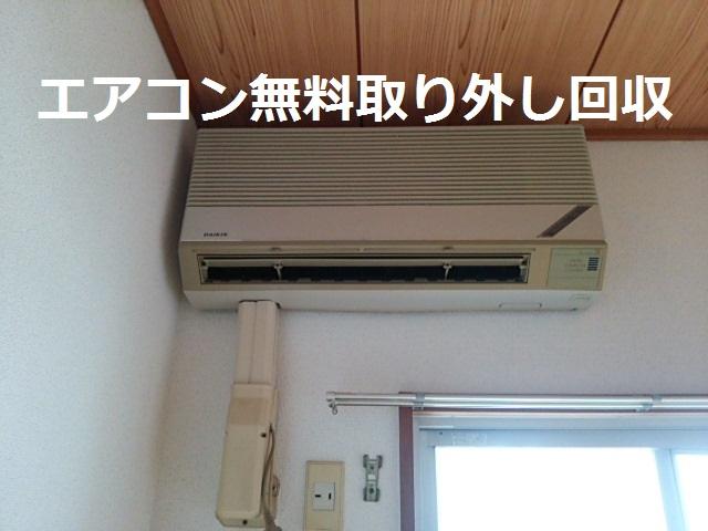エアコン無料取り外し無料回収