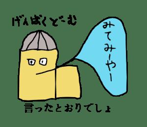 LINEスタンプ広島原爆ドーム