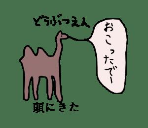 ラインスタンプ広島動物園