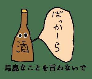 ラインスタンプ広島地酒