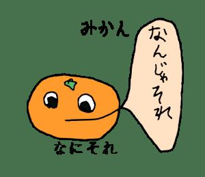 LINEスタンプ広島みかん
