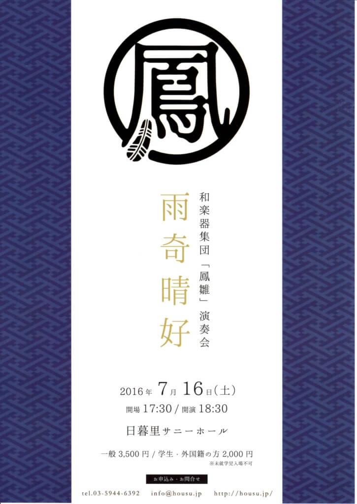 和楽器集団「鳳雛」演奏会~雨奇晴好~