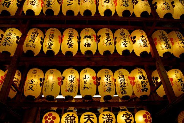 Viaje a Japon: Kyoto