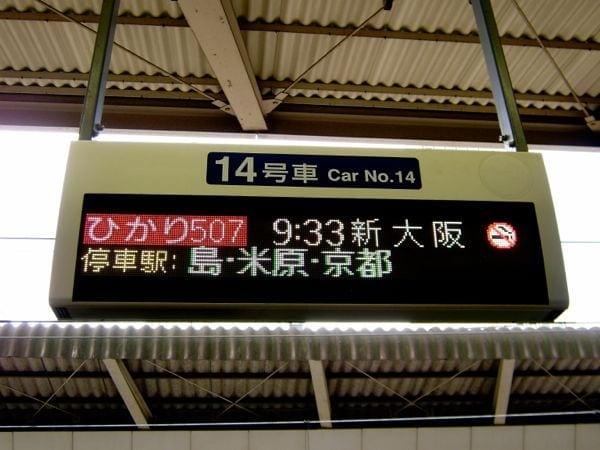 Viaje a Japon: Tren