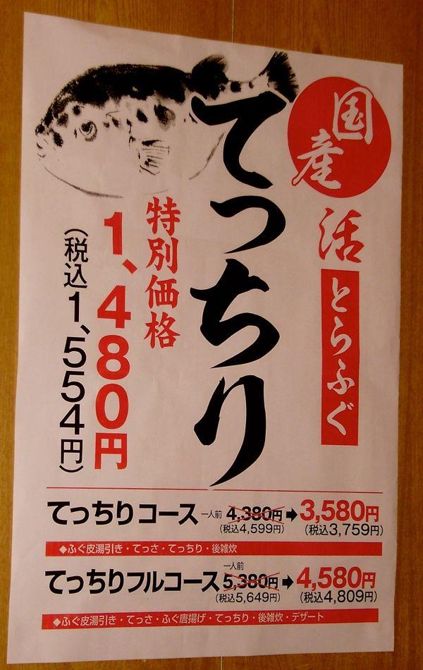 Viaje a Japon: Fugu