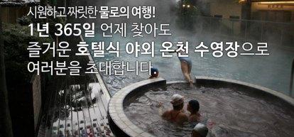 Los 3 mejores jjimjilbangs (saunas coreanas) de Seúl: Dragonhill Spa