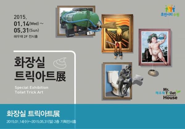 museo del aseo en corea del sur