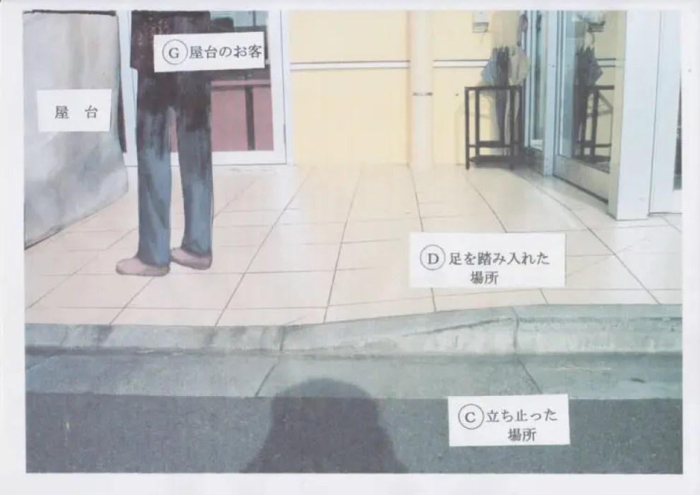 別紙1(事故現場写真)